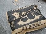 060505_kurotamago1