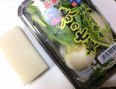 170107_nanakusagayu1