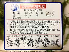 170107_nanakusagayu4