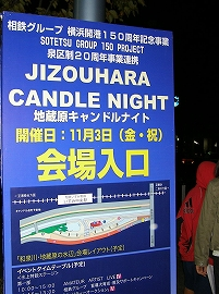 061103jizuhara_candle_night8