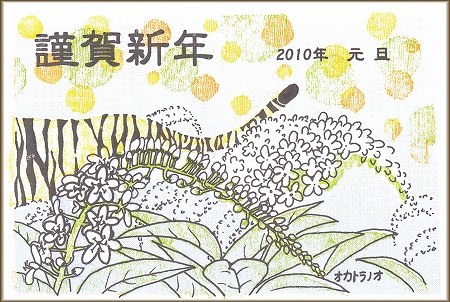 091222new_years_card