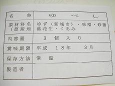051215yubesi_label