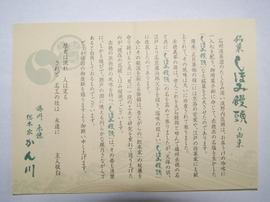 061123sihomimanjyu_setumei_1