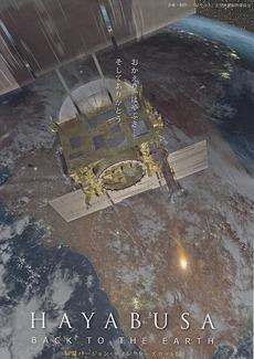 Hayabusa_back_to_the_earth