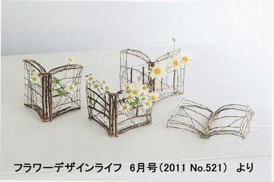 20110414flower_design_life_6th