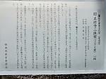 120430_9iimoriyama7sazaedou3